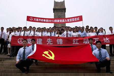 萬達集團黨委隆重慶祝建黨92周年 200名預備黨員轉正