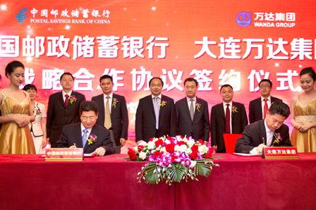 万达集团和中国邮储银行签战略合作协议