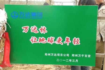 郑州项目公司开展义务植树活动