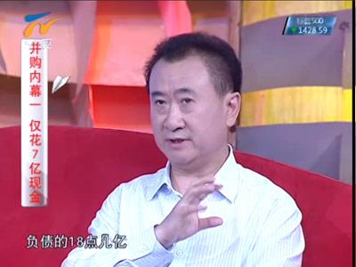 《波士堂》節目專訪王健林