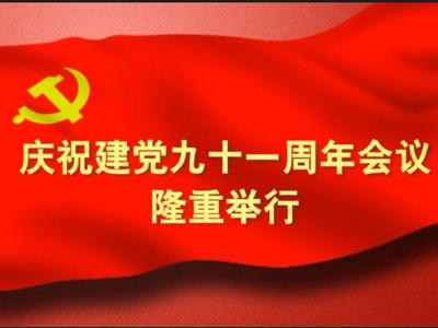 集团党委庆祝建党91周年大会