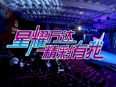 2012年度首屆集團員工才藝大賽決賽