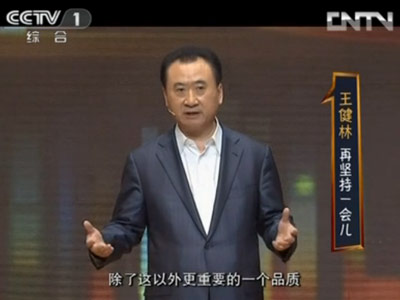 王健林做客央视《开讲啦》