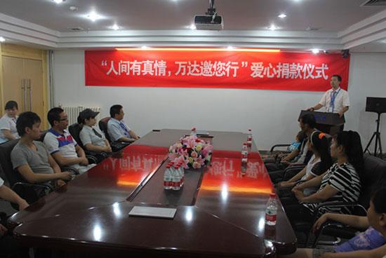 天津河东万达广场举行捐赠仪式