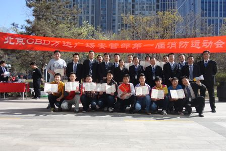 北京CBD萬達廣場舉辦首屆消防運動會