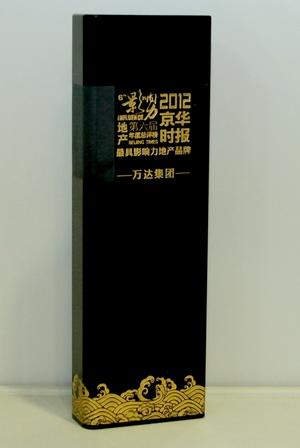 """萬達集團獲""""影響力2012·最具影響力地產品牌""""獎"""