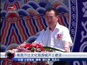 南昌万达文化旅游城开工建设