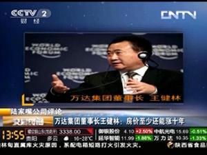 王健林:房價至少還能漲十年