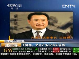 王健林:文化產業沒有天花板