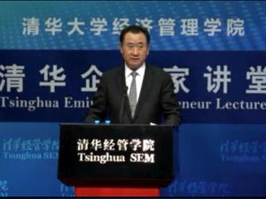 王健林清華演講鼓勵學子敢闖敢試