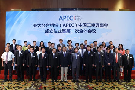 APEC中国工商理事会成立 王健林董事长担任副主席