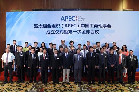 APEC中國工商理事會成立 王健林董事長擔任副主席