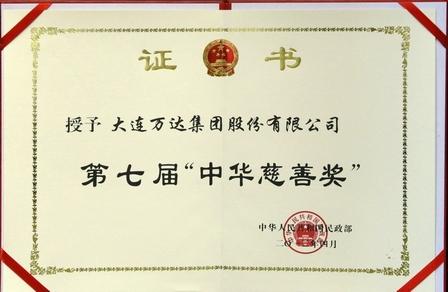 """万达集团六获""""中华慈善奖"""""""