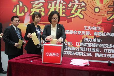 南昌万达红谷滩商管企业发起为雅安灾区募捐活动