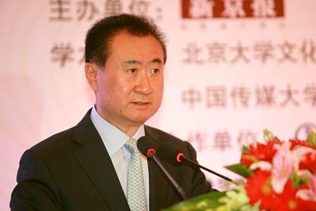 王健林董事長在北京文化創意產業峰會上發表演講