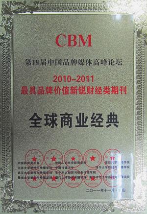 《全球商業經典》獲中國品牌媒體百強