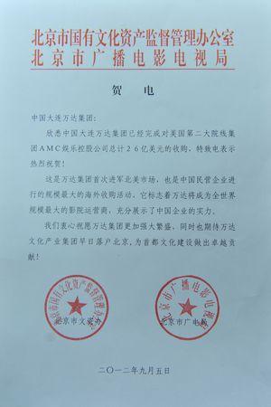 北京市文資辦向萬達并購AMC發來賀電