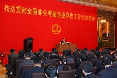 万达集团召开党建工作专题会议
