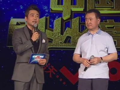 中国创业榜样 王健林致奋斗