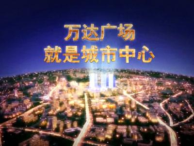 万达广场2013年电视广告片