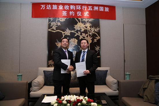 萬達集團全資收購北京環行五洲旅行社