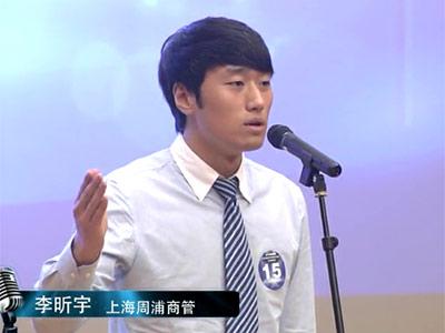 李昕宇 上海周浦商管
