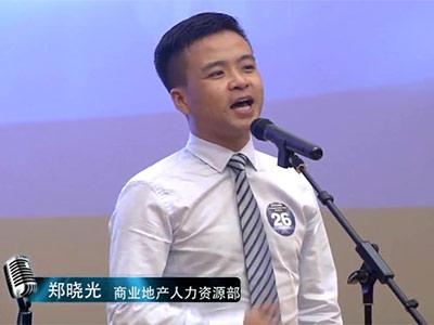 郑晓光 商业地产人力资源部