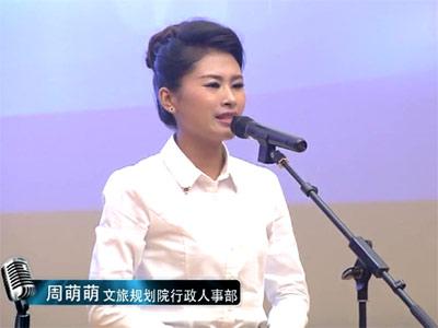 周萌萌 文旅规划院行政人事部