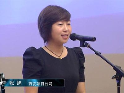 张旭 西安项目公司