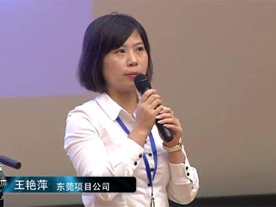 王艳萍 东莞项目公司