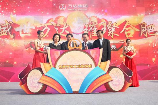 合肥萬達文化旅游城開工 是華東最大文旅投資項目