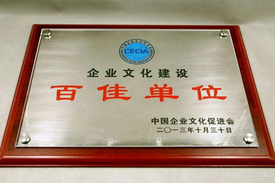 """万达集团荣获""""企业文化建设百佳单位""""称号"""