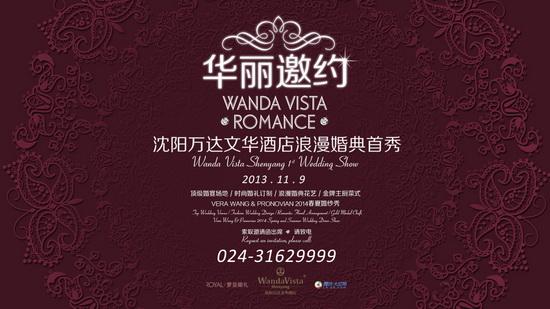 沈阳万达文华酒店举办浪漫婚典秀 专业团队提供个性化服务