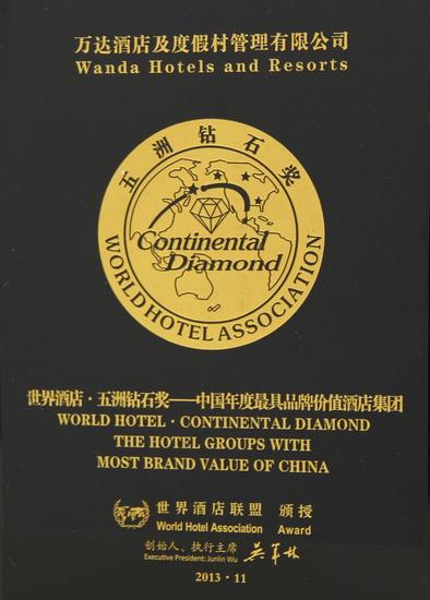 万达酒店公司及麾下酒店荣获世界酒店·五洲钻石奖五项大奖