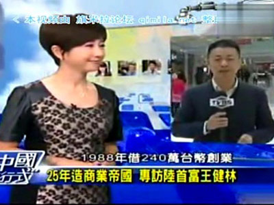 TVBS專訪王健林董事長