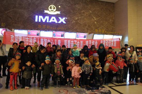 銀川萬達影城邀請殘疾人康復中心兒童觀影 熱情感染小朋友
