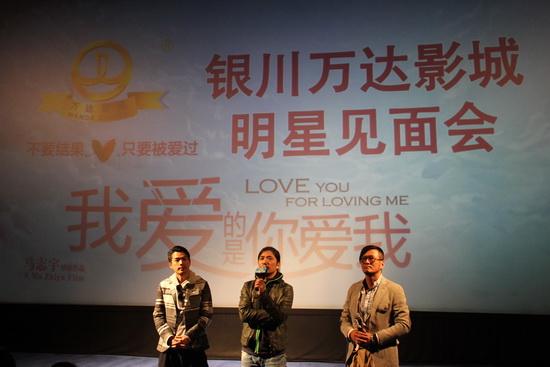 銀川萬達影城舉行《我愛的是你愛我》見面會 導演動情解析