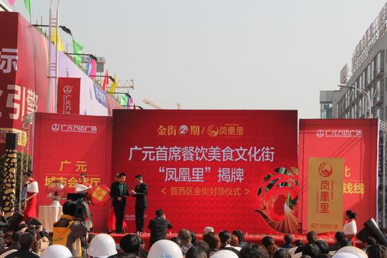 """廣元首席餐飲美食文化街""""鳳凰里""""揭牌儀式在萬達廣場舉行"""