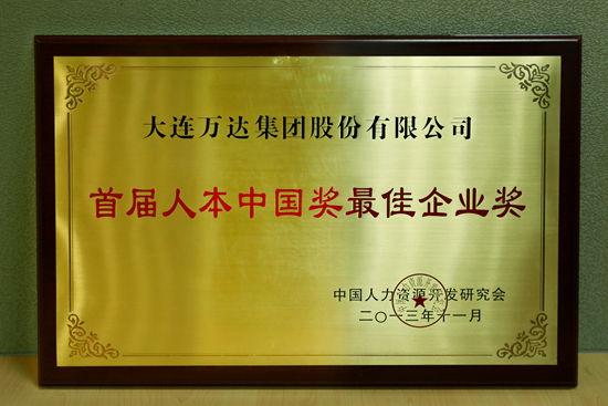 """万达集团荣获""""首届人本中国最佳企业奖"""""""