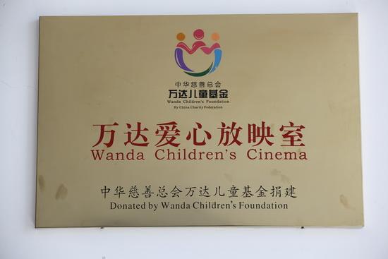 萬達酒店公司已捐建50所愛心放映室 新制宣傳視頻和明信片