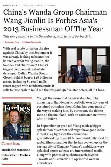 王健林董事长当选福布斯亚洲年度商业人物