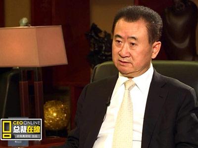 王健林接受凤凰财经专访