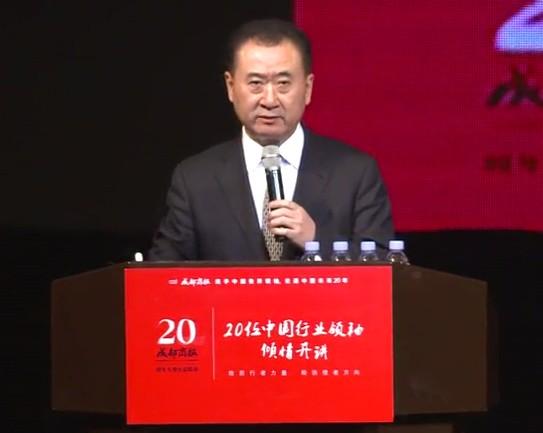 """王健林解讀""""萬達的文化產業"""""""
