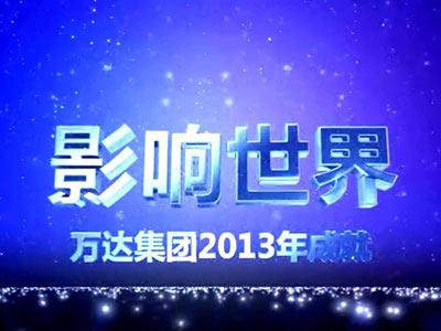 万达集团2013年成果片