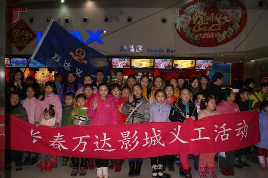 长春万达影城邀两百名贫困留守儿童看电影 送出新年礼物