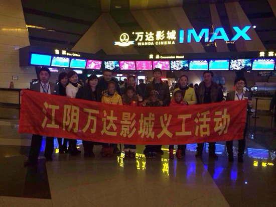 江阴www.64222.com影城义工陪藏族儿童看电影