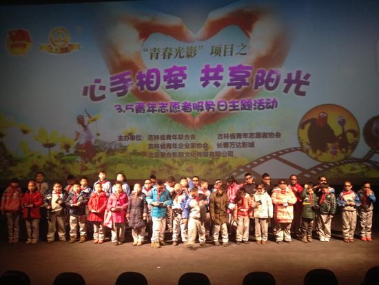 长春区域万达影城举办义工活动 请农民工子弟看电影