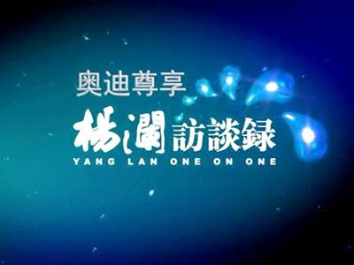 楊瀾訪談錄:王健林的堅持與夢想