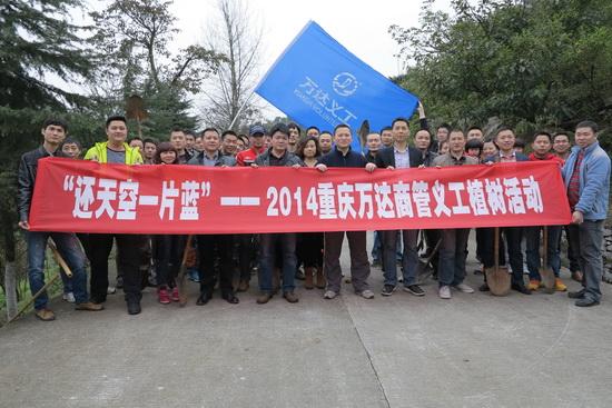 重庆南坪商管公司举行义务植树活动