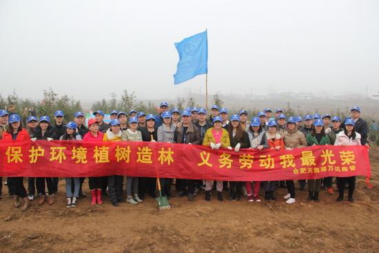 合肥天鹅湖万达广场举行植树义工活动